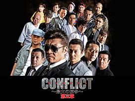 CONFLICT ~最大の抗争~ 第三章 壊滅編