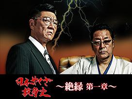 日本やくざ抗争史 ~絶縁 第一章~