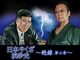 日本やくざ抗争史 ~絶縁 第二章~