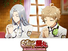 Fairy蘭丸~あなたの心お助けします~