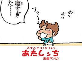 あたしンち(動画マンガ)