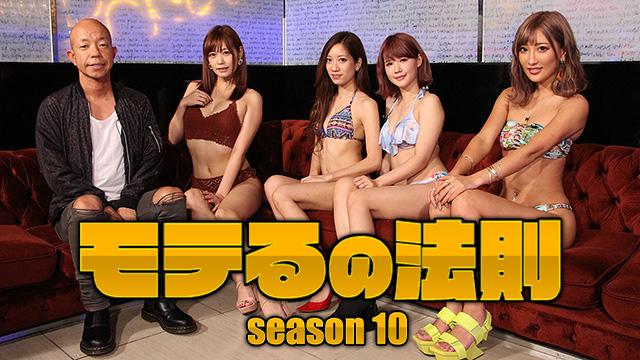 モテるの法則 Season10
