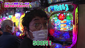 #364 P スーパー海物語 IN 沖縄5/P牙狼 月虹ノ旅人