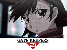 ゲートキーパーズ21