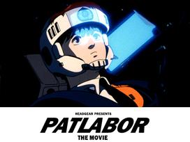 機動警察パトレイバー 劇場版