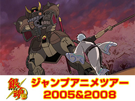 銀魂 ジャンプアニメツアー2005&2008