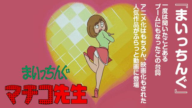 【全話配信中】<br>まいっちんぐマチコ先生