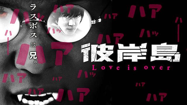 【全話配信中】<br>彼岸島 Love is over