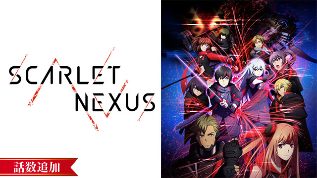 【10/14 UP】<br>SCARLET NEXUS
