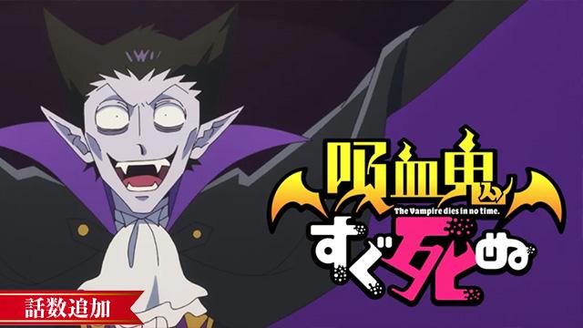 【10/14 NEW】<br>吸血鬼すぐ死ぬ