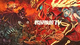 【10/14 UP】<br>戦国炒飯TV