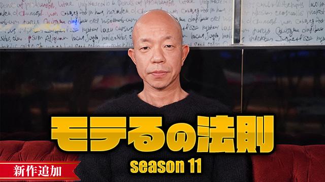 【10/14 NEW】<br>モテるの法則 Season11